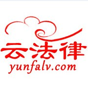 http://www.yunfalv.com/iamge/001.jpg
