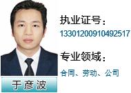 余彦波律师